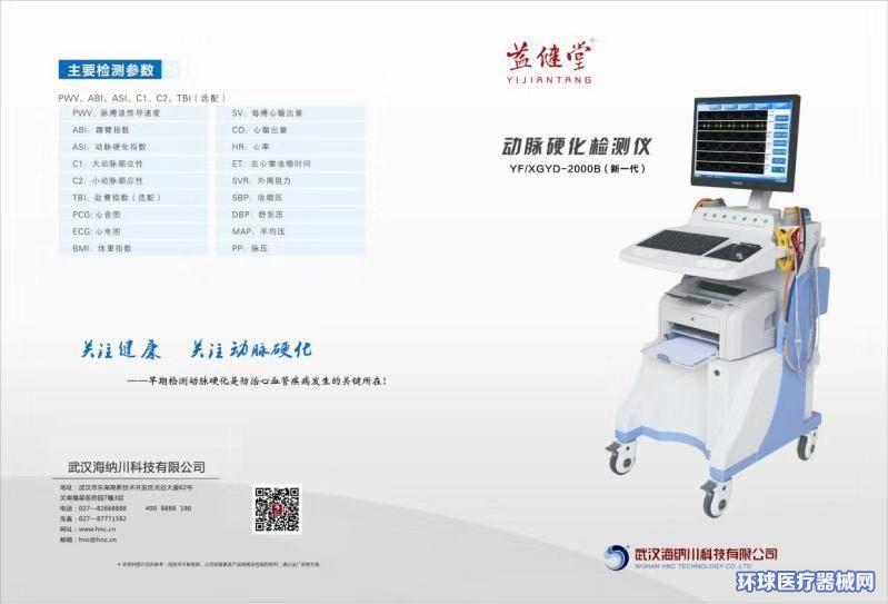 益健堂动脉硬化检测仪(合作款)