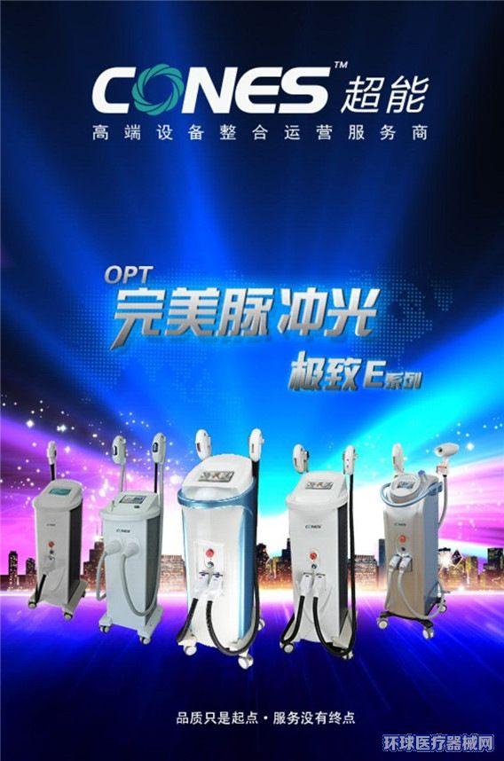 E5激光美容仪optE光