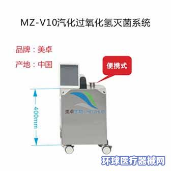 汽化过氧化氢灭菌器有效解决救护车消毒灭菌难题