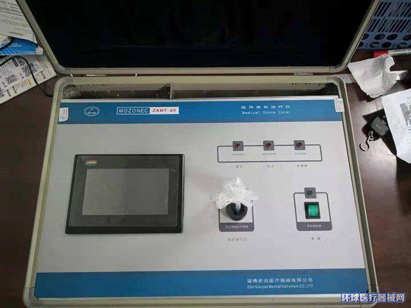 山东前沿医用三氧治疗仪80型