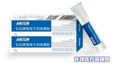 安信纳米银抗菌消毒凝胶