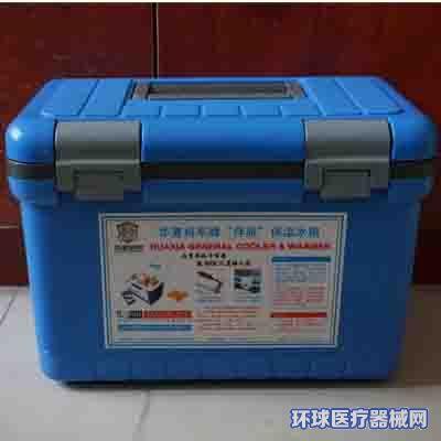 11L便携式医用冷藏箱疫苗冷藏箱
