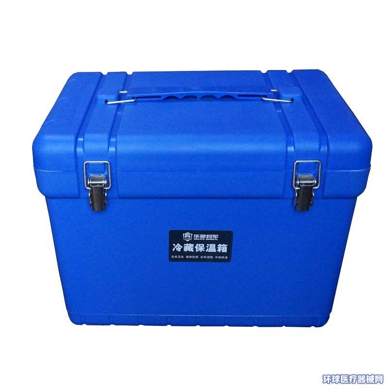 GCC14便携式医用冷藏箱疫苗冷藏箱