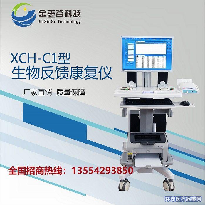 XCH-C1生物反馈康复仪(盆底康复治疗仪)市场报价