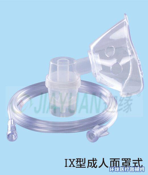 凤华迦缘IX型面罩式雾化吸入器