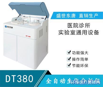 快速生化分析仪检验科医疗器械全自动生化检测系统生化仪