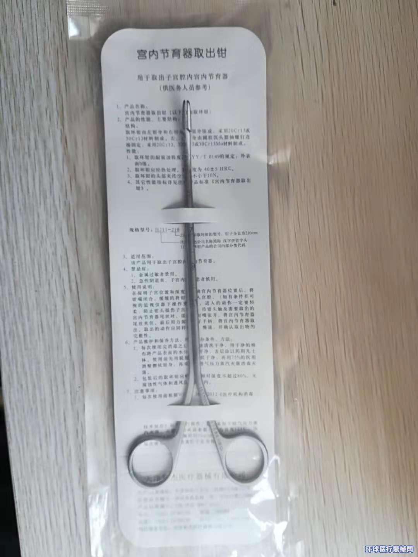 天津和杰吉妮专用宫内节育器取出钳