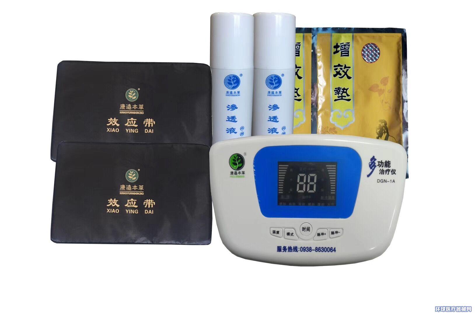 康远本草治疗仪DGN-1