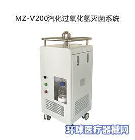 过氧化氢无菌室空间环境消毒灭菌器