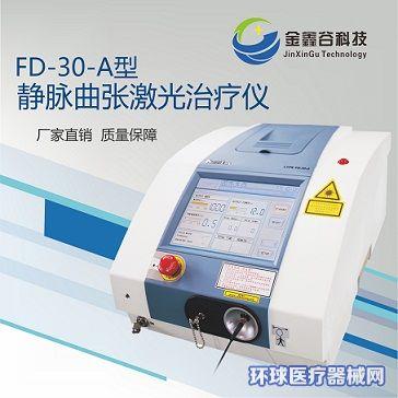 国产静脉曲张激光治疗仪价格