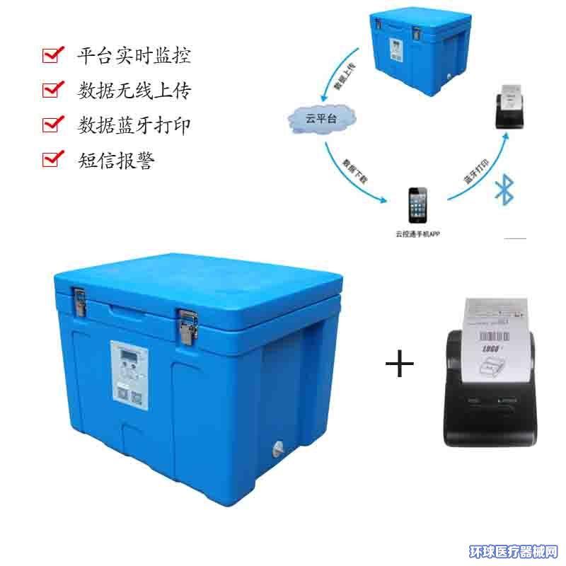 华夏将军GSP验证冷藏箱疫苗冷藏箱80升采样箱