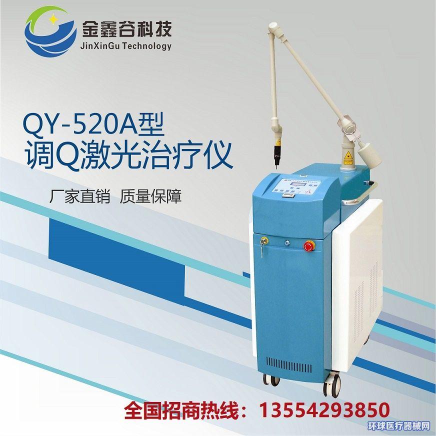 QY-520A调Q激光治疗仪价格_黄褐斑治疗