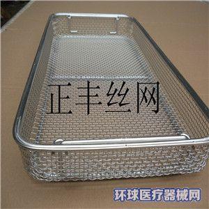 不锈钢清洗消毒筐医疗灭菌筐供应室实验室清洗筐