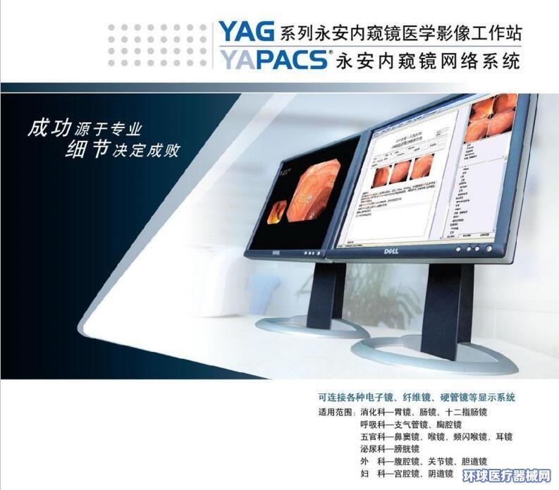 内镜影像工作站永安科技