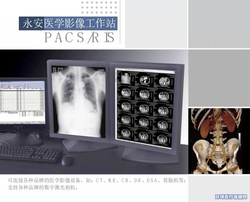 DR影像工作站软件