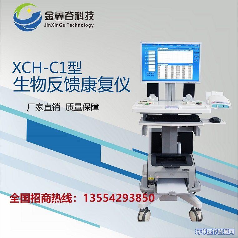 XCH-C1型生物反馈康复仪厂家报价