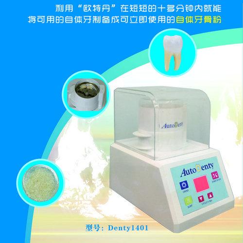欧特丹自体牙骨粉机(全自动)(专利)