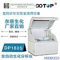 东唐DP-180台式全自动生化分析仪200速生化常规检验用实