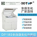 东唐全自动生化仪器DP-180全自动生化分析仪自动清洗功能2