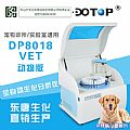 东唐8018VET动物版全自动生化分析仪宠物诊所兽用生化仪实