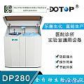 东唐全自动生化分析仪DP-280检验生化仪器300速民营门诊
