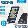 世佳电子血压计1305