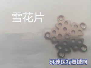 神经外科脑外科钛材质雪花片颅骨螺钉