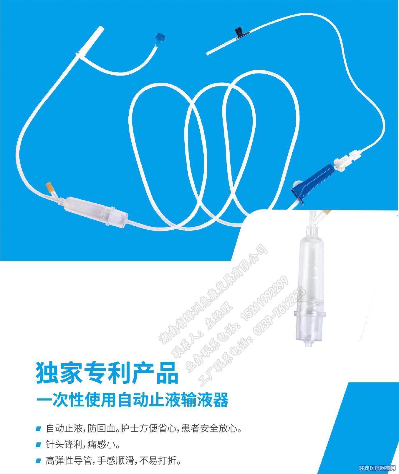 一次性使用自动止液输液器带针