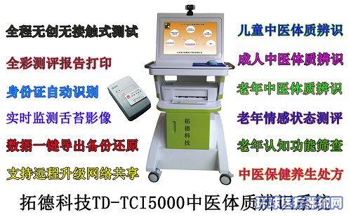 中医养生馆中医体质辨识仪设备
