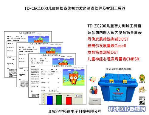 儿童智能发展格赛尔Gesell测试软件工具箱