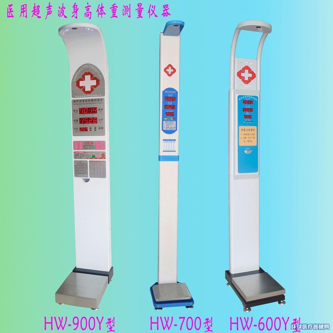 医用精密超声波身高体重测量仪器