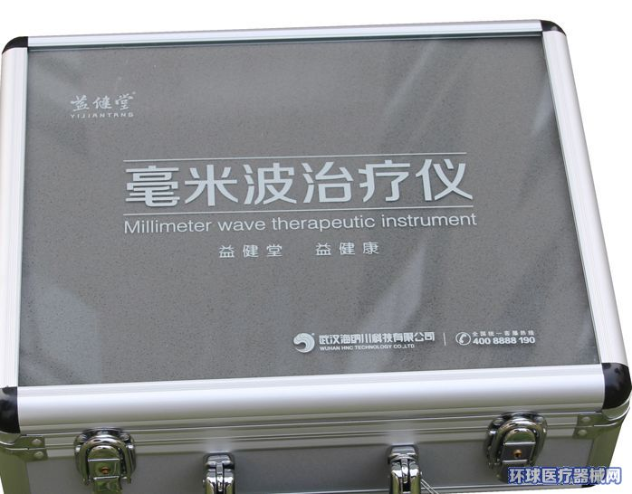 毫米波治疗仪