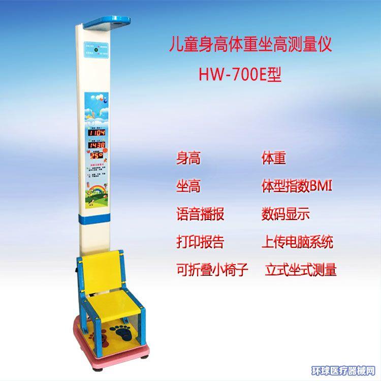 儿童坐式全自动身高体重测量秤