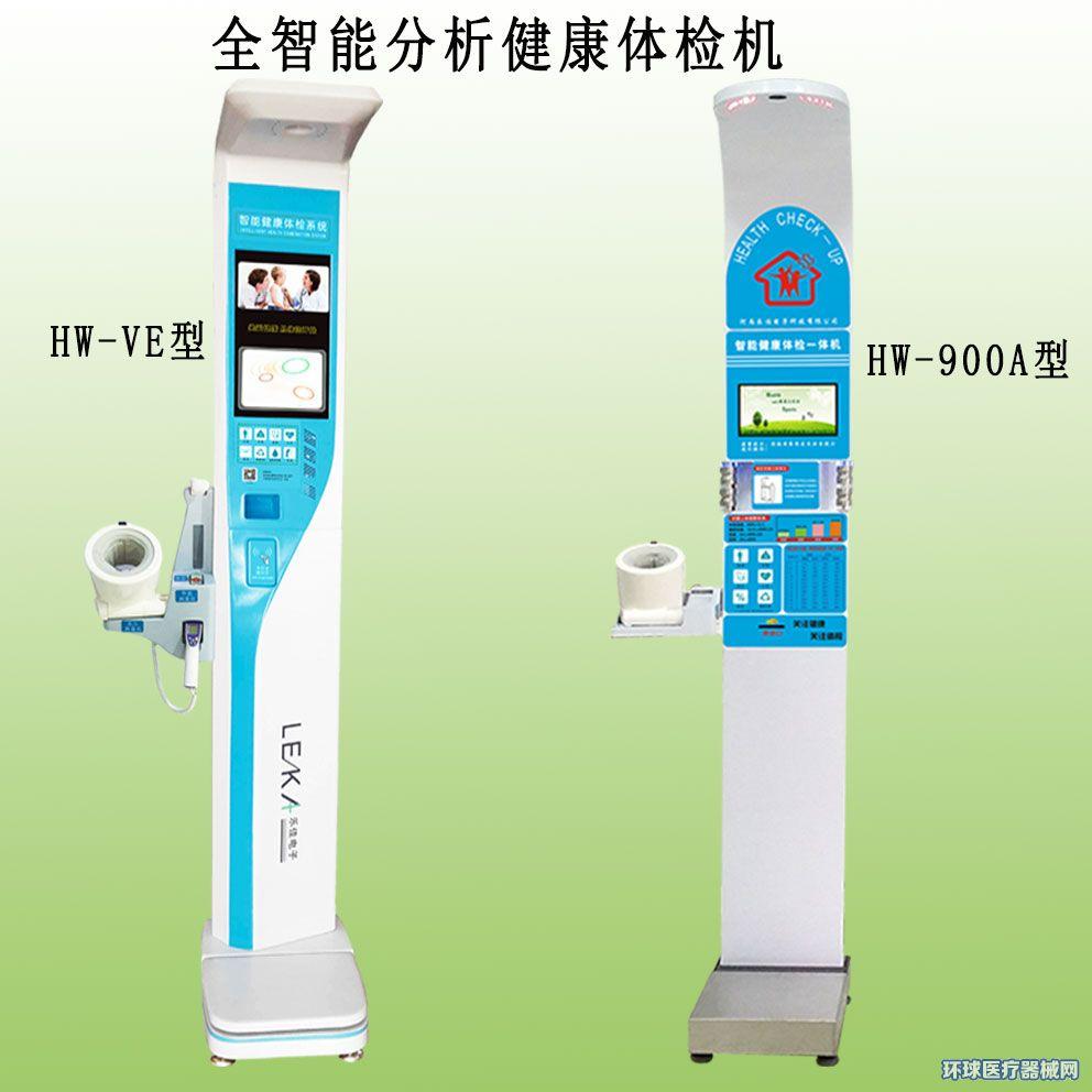 全自动一体化身高体重血压心率脂肪测量仪