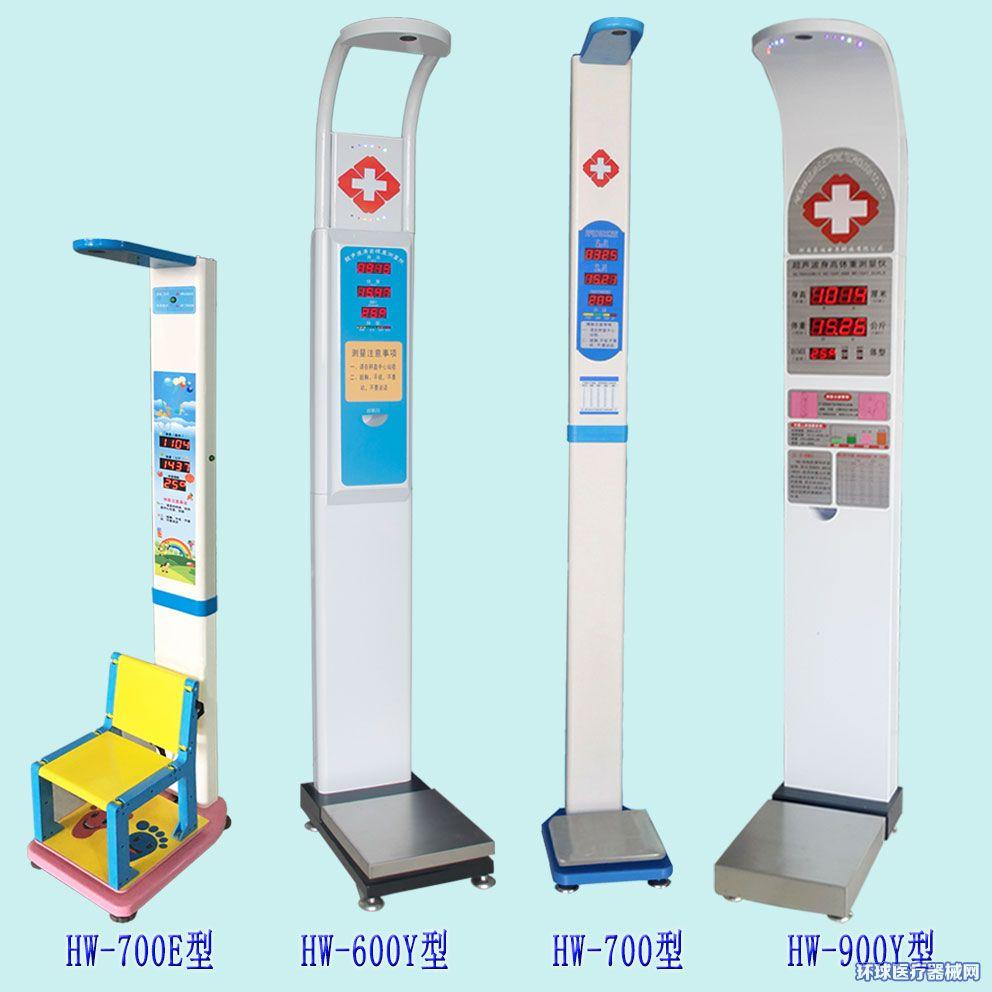 郑州厂家供应医用全自动超声波身高体重测量仪