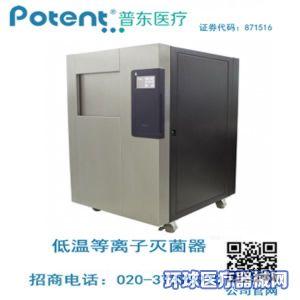 低温等离子灭菌器灭菌器厂家