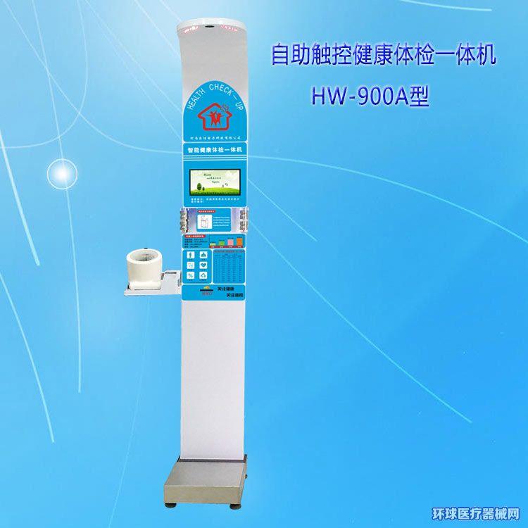 超声波医用全自动身高体重血压心率体检秤