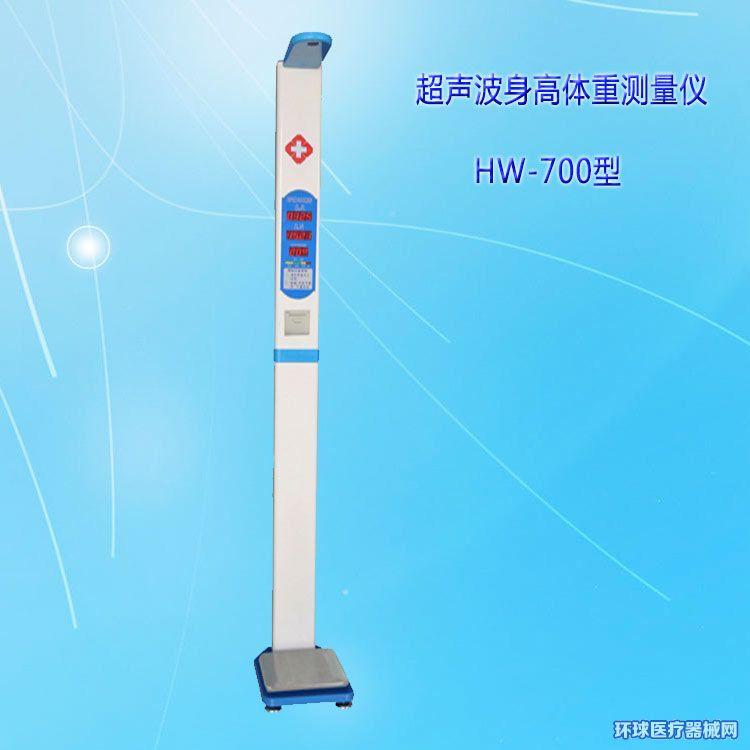 全自动语音播报型电子身高体重秤