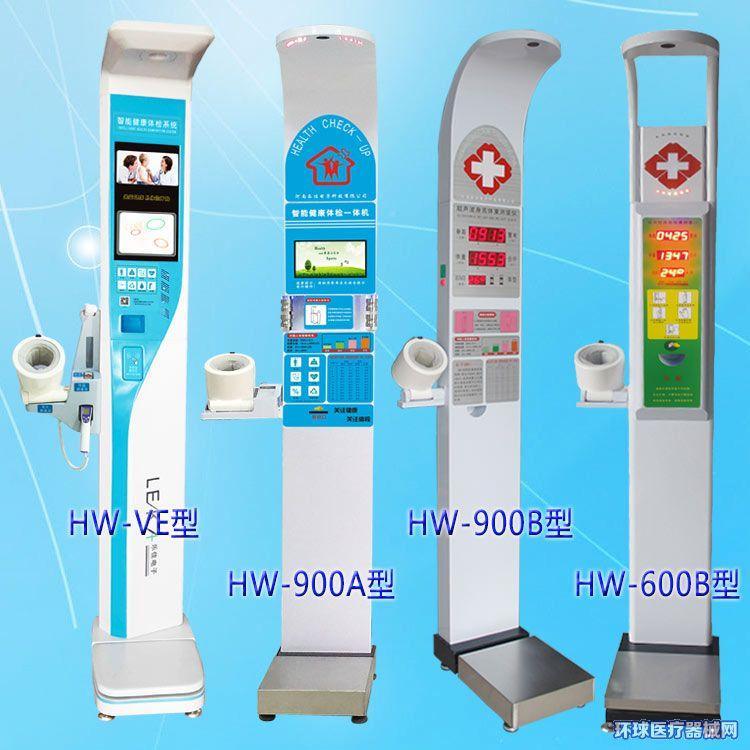 全自动身高体重血压心率测量的体检一体机