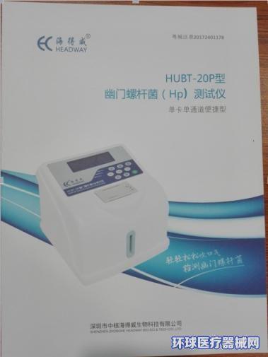 幽门螺杆菌(HP)测试仪