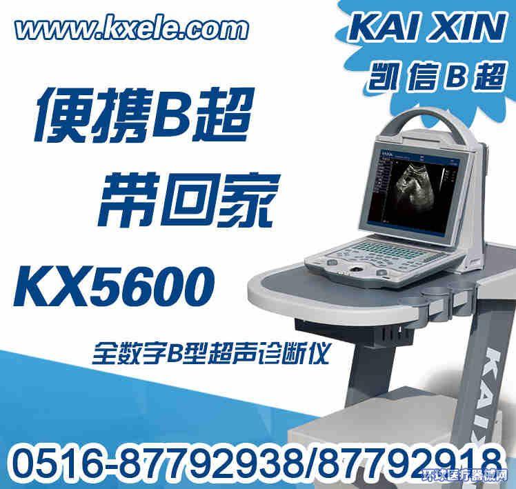 全数字便携黑白超、凯信B超KX5600
