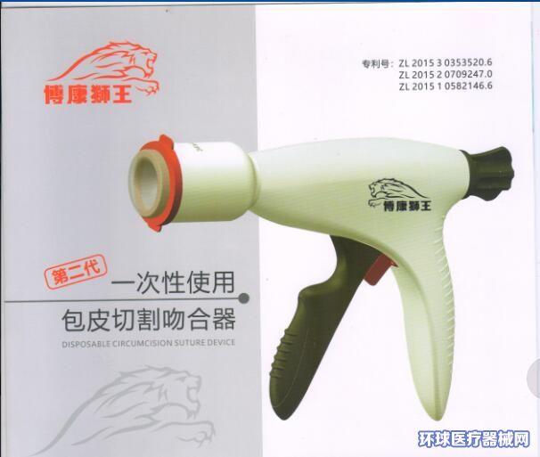 博人康一次性使用包皮切割吻合器(专利产品)