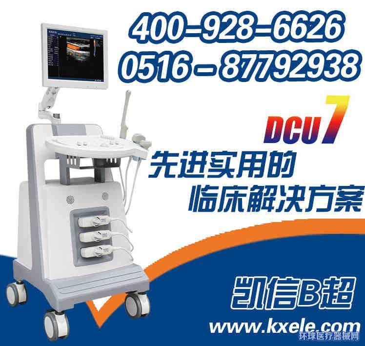 凯信彩超仪器DCU7、B超机人用、B超价格