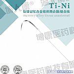 博人康钛镍记忆合金组织吻合器_钛镍记忆合金缝合线