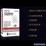 沃尔夫医用透明质酸钠修复型冷敷贴(国家医保收费目录)
