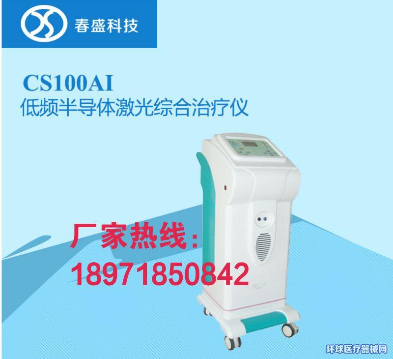 鼻炎综合治疗仪CSN100A价格