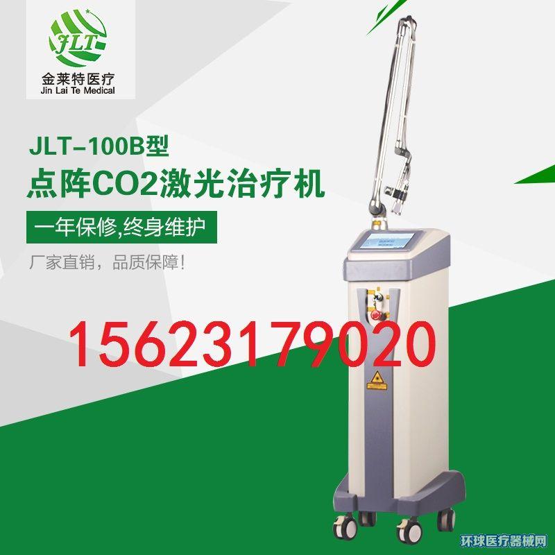二氧化碳激光治疗仪JLT-100A