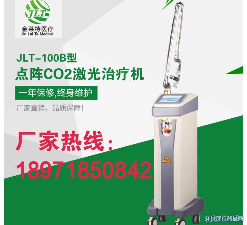 金莱特医疗CO2点阵激光治疗机JLT-100A