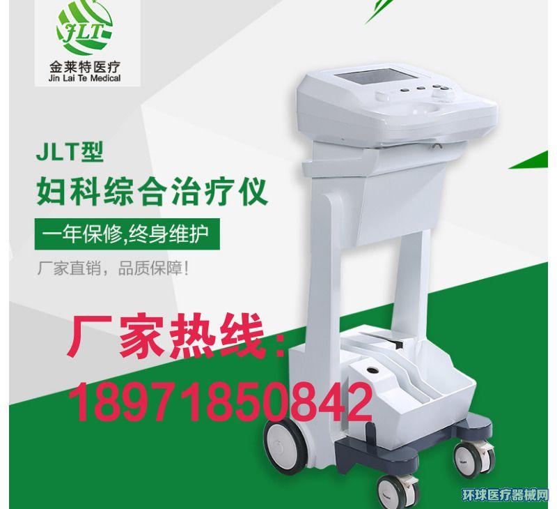 多功能妇科综合治疗机厂家招商JLT-A型