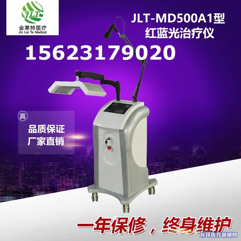 医用红蓝光治疗仪品牌价格JLT-MD500A